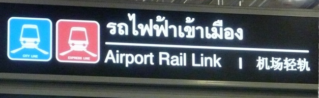 Airport Rail Link Sign