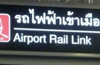 Bangkok Airport to Hotel via Airport Rail Link