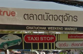 Bangkok – Chatuchak Weekend Market (JJ Market)