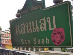 Bangkok – Khlong Saen Saep Express Boat